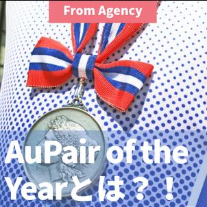 Au Pair of the Year(オペア賞)ってなに?!の画像