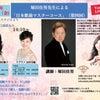 【YouTube LIVE配信】「日本歌曲マスターコース(第4回)」に出演します♡の画像