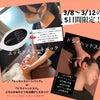 3月5日~12日の5日間限定!お得なキャンペーン★の画像