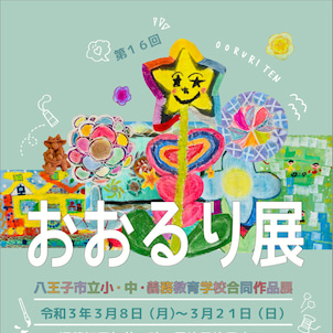 八王子市立小・中・義務教育学校合同作品展第16回「おおるり展」の画像