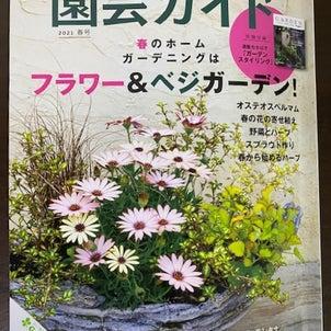 園芸ガイド誌掲載の画像