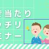 行き当たりバッチリセミナー★の画像