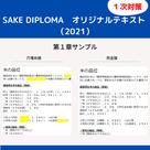 SAKE DIPLOMA 1次試験対策 教本が難しい方向けの◆オリジナルテキスト◆の記事より