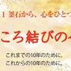 3.11 釜石から、心をひとつに「こころ結びの会」の画像
