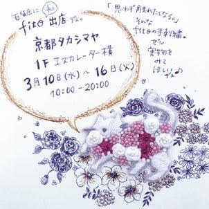 fito出店:京都タカシマヤ3月10日~16日の画像