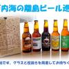 「瀬戸内離島ビール巡りオンラインツアー」ハイライトのご紹介の画像