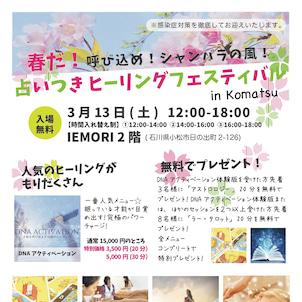 3/13 ヒーリングフェスティバル in小松に参加しますの画像