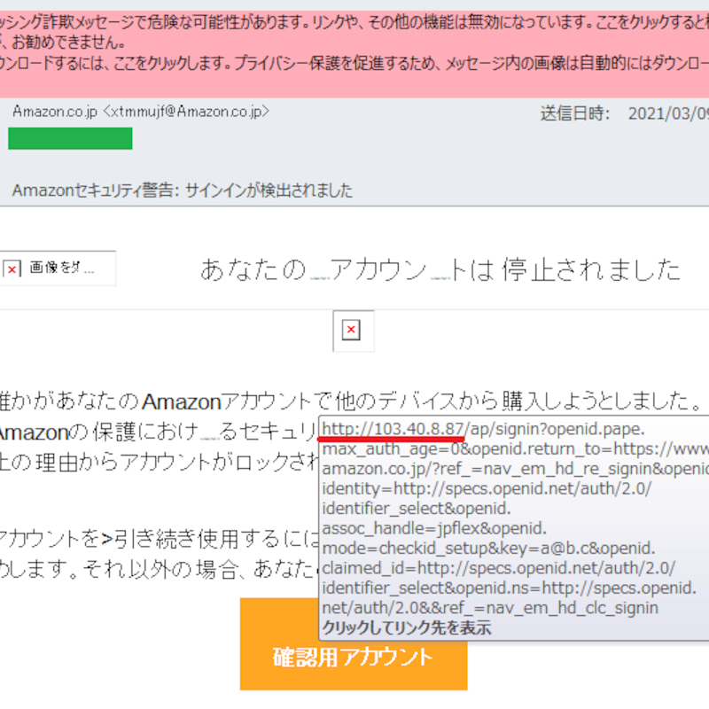 警告 され まし が 検出 イン た サイン セキュリティ amazon