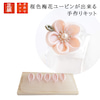 【商品番号:50107】 桜色梅花の作り方 つまみ細工の画像