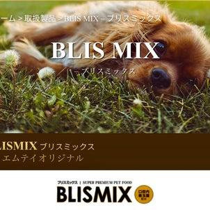 BLISMIXフードご紹介の画像