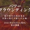 【満員御礼】パワーグラウンディング~コア・アース~IN東京の画像