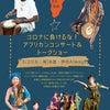 コロナに負けるな!アフリカンコンサート&トークショーの画像