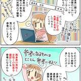 [4コマ]☆高身長でも女性的にみられるように☆の記事画像