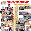 【動画】2021/03/13 2021/03/13 定期戦・権堂マッチ メインイベントの画像