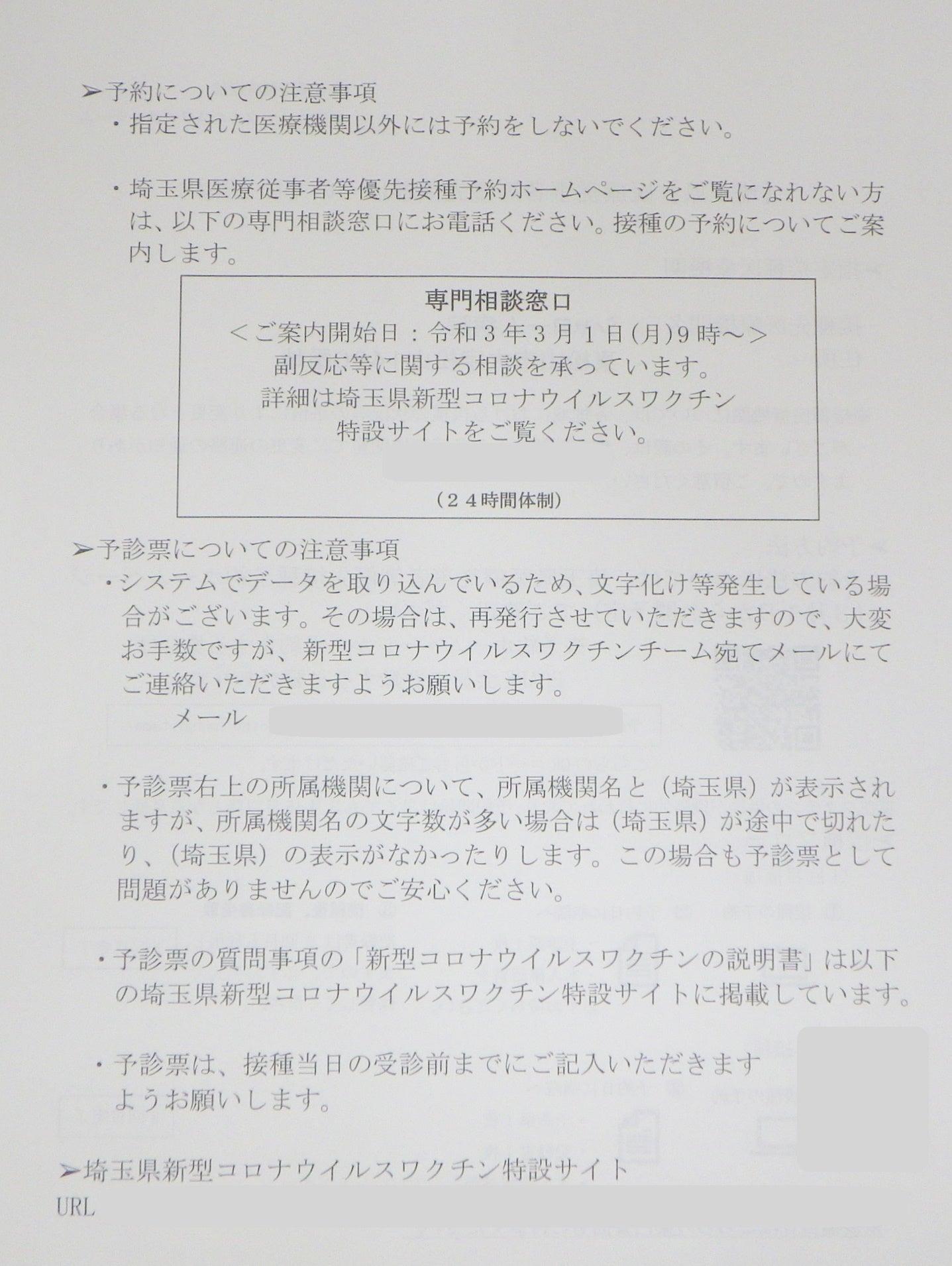 従事 者 予約 県 等 接種 医療 優先 ホームページ 埼玉