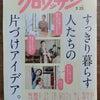 【雑誌掲載】クロワッサン(№1041)「防災片づけ」に掲載されました!の画像