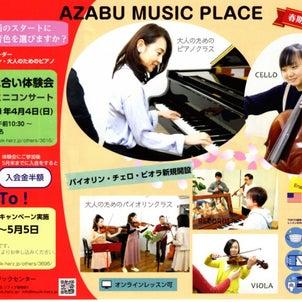 麻布ミュージックプレイス♪講師によるミニコンサート & 楽器ふれあい会 4/4(日)の画像