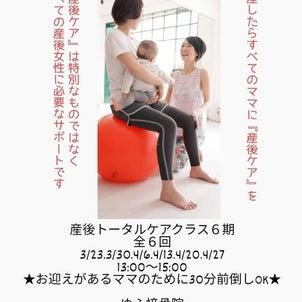 ★募集!産後トータルケアクラス6期生★の画像