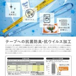 画像 町田絲店の商品たち(抗菌・抗ウイルス加工済ナイロンテープ) の記事より 2つ目