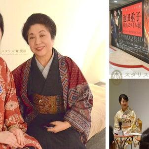 ◆着物警察&マナーにうるさい人を恐れないで!池田由紀子さんインタビューの画像