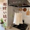 キッチンから脱使い捨て:晒(さらし)で布巾を作ってみた&使ってみたの画像