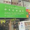 賞味期限切れスーパー【エコイート】でお買いもの:食品ロス削減の画像