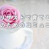 4/26 『リザストで育てる女性のためのコミュニティ』無料ZOOMお話し会の画像