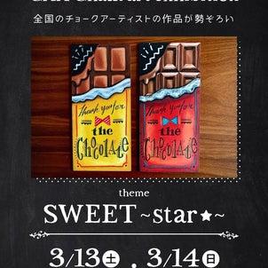 CAA日本チョークアーテスト協会 15周年チョークアート展 の画像