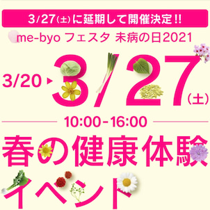 3/27 大井松田イベント開催のお知らせの画像