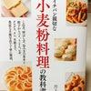 小麦粉料理の教科書、Toutubeでご紹介☆の画像