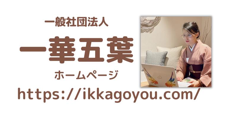 一華五葉ホームページ