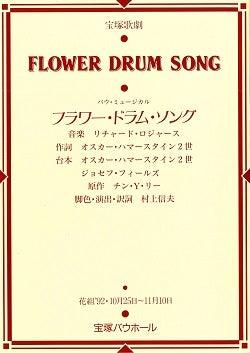 安寿ミラさん & 愛しのヤンミキ FOREVER | 咲くやこの花のキラキラ ...