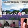 「花は咲く」東日本大震災から10年の画像