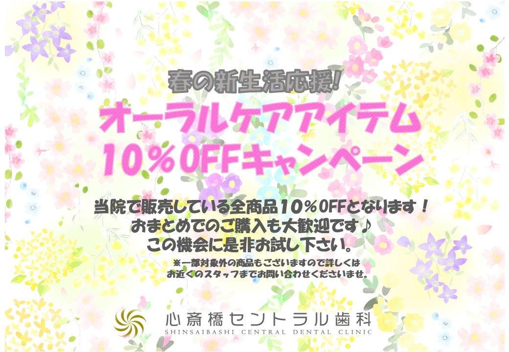 新生活応援キャンペーンのお知らせ☆