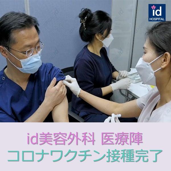 コロナ ワクチン ワクチン接種 輪郭手術 韓国整形 韓国美容