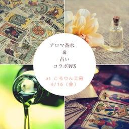 画像 今日❣️アロマ香水作り&占いのコラボセット❣️ころりん工房さんにて大阪レイキ伝授・ヒーリングサロン の記事より 1つ目