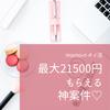 【3/12まで延長】21500円もらえる神案件♡の画像