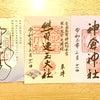 よみがえりの聖地 熊野三山を参拝の画像