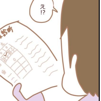 小学校の就学前検診④【ひっかかった検査】