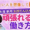 【Youtube動画】3月13日うお座(魚座)の新月・3月29日てんびん座(天秤座)の満月の画像