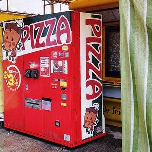 ピザ自販機みっけの画像