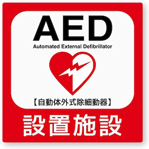 AED 設置の画像