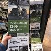【人気の車用ロッドホルダー】ヘッドレスト用ロッドホルダー VISOA/ヤックの画像