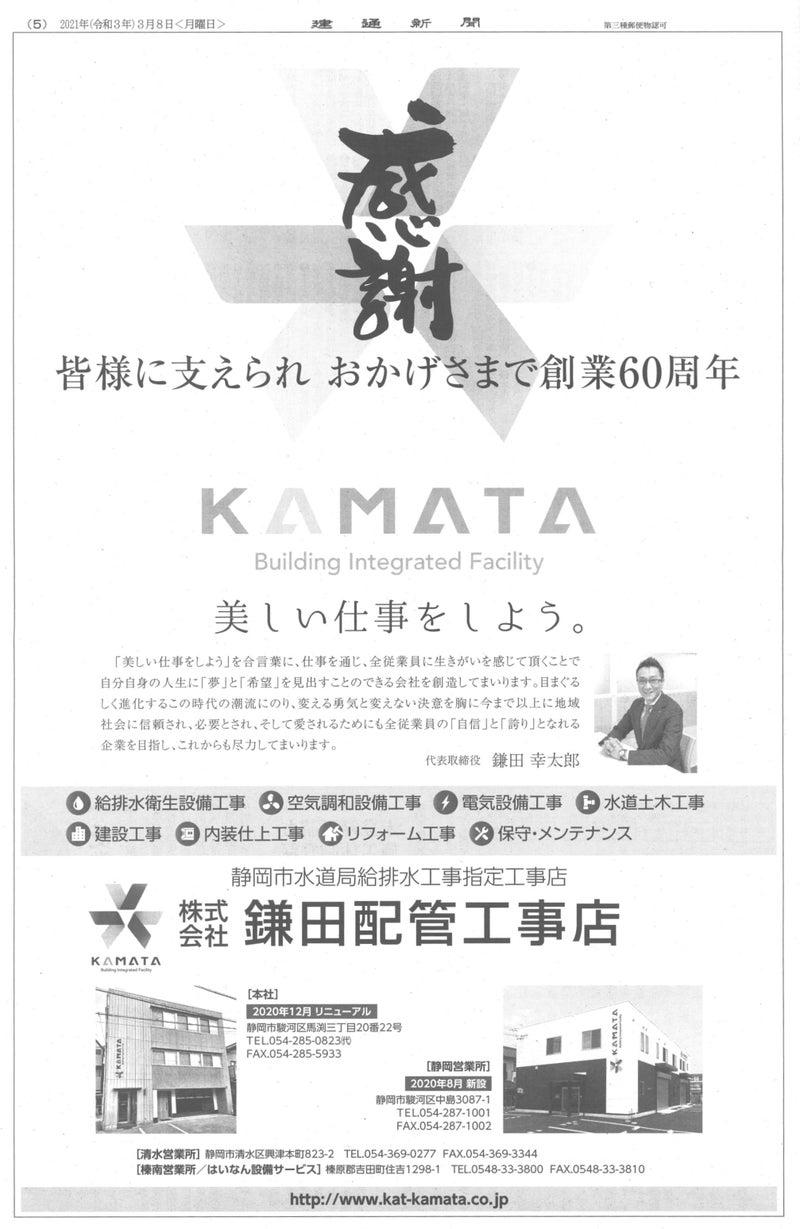 株式会社鎌田配管工事店(創業60周年)