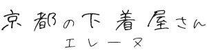 >京都の下着屋さんエレーヌ ロゴ