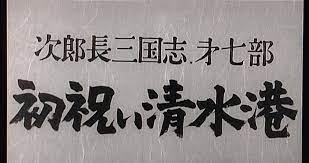 次郎長三国志 第七話~初祝い清水港~