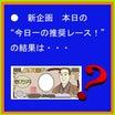 ○4/16・本日の『今日一の推奨レース!』の結果は・・・