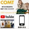 COSA-NOSTRA 2021-22秋冬展示会 【YouTube版】の画像