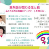 4/11(日)14時〜オンライン無料開催! 「薬剤師が関わる生と性」登壇します!の画像