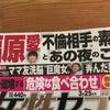 【掲載のお知らせ】「女性セブン」便利なゴミグッズの画像